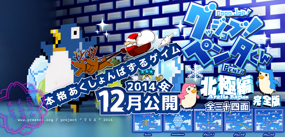 2014_GJ Penta_complete_promotion