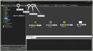 GameMakerStudio1.4_screen_shot01