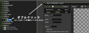 GameMakerStudio1.4_room_open_properties_screenshot