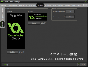 GameMaker_Studio_14_Global_Game_settings_windows_subtab_installer_screenshot