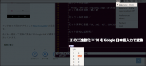GoogleIME_binary_converted_result_screen_shot