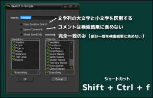 02_Function_of_GameMaker_Studio_1.4_search_in_scripts_-_screenshot