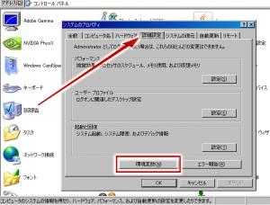 システムのプロパティ・詳細設定・環境変数