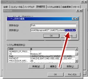 システム変数の編集、パスの追加