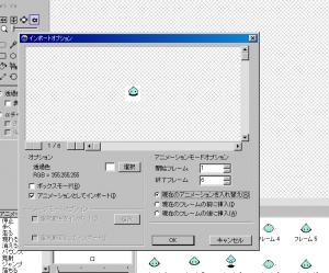 ファイル名が連番なら自動でアニメーションとしてインポートされる設定がある