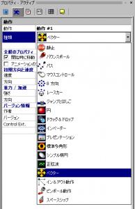動作コントローラーから選択できる動作一覧(R251日本語版)