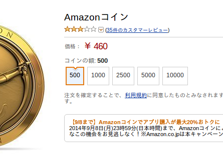 amazon_coin_images